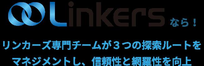 Linkersなら!リンカーズ専門チームが3つの探索ルートをマネジメントし、信頼性と網羅性を向上