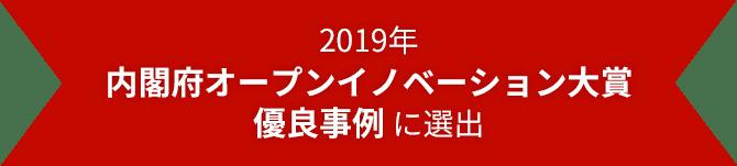 2019年 内閣府オープンイノベーション大賞 優良事例 に選出